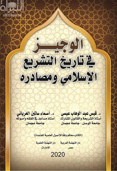 الوجيز في تاريخ التشريع الإسلامي ومصادره