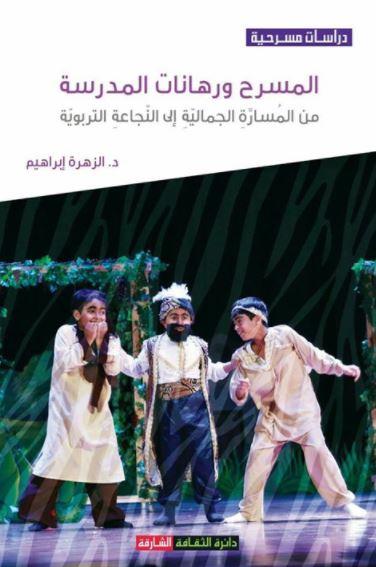 المسرح ورهانات المدرسة من المسارة الجمالية إلى النجاعة التربوية
