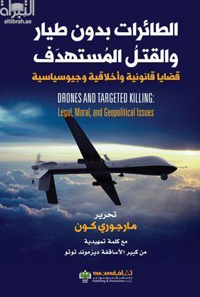 الطائرات بدون طيار والقتل المستهدف : قضايا قانونية وأخلاقية وجيوسياسية