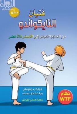 فتيان التايكواندو : من الحزام الأبيض إلى الأصفر فالأخضر Taekwondo kids