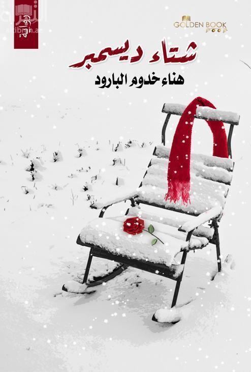 شتاء ديسمبر