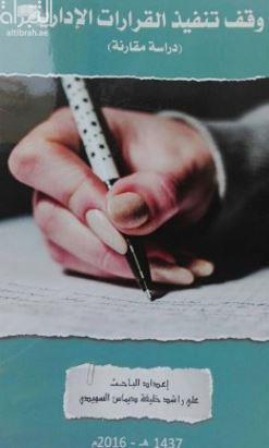 وقف تنفيذ القرارات الإدارية : دراسة مقارنة
