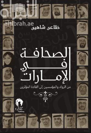 الصحافة في الإمارات من الرواد المؤسسين إلى القادة المؤثرين