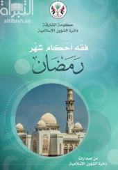 فقه أحكام شهر رمضان
