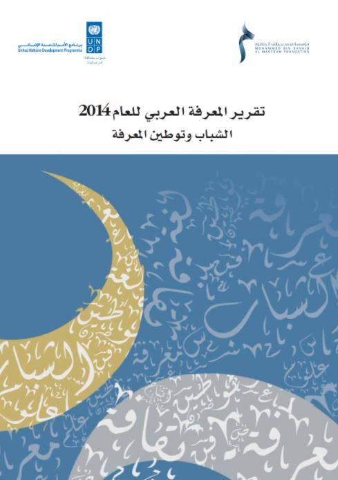 تقرير المعرفة العربي للعام 2014 : الشباب وتوطين المعرفة