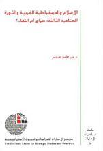 الإسلام والديمقراطية العربية والثورة الصناعية الثالثة : صراع أم إلتقاء