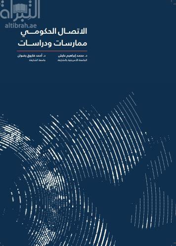 الإتصال الحكومي : ممارسات ودراسات