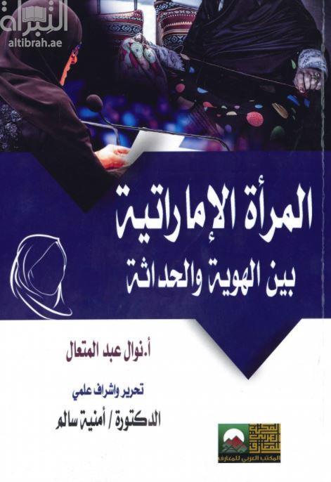 المرأة الإماراتية بين الهوية والحداثة