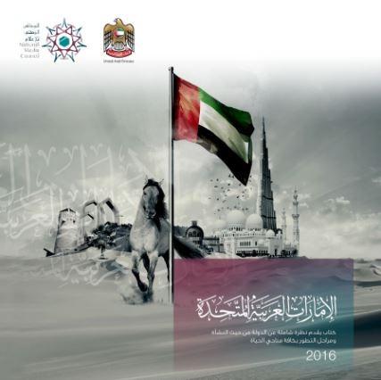 الإمارات العربية المتحدة 2016