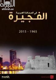 الفجيرة في الصحافة العربية 1965 - 2015