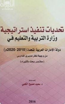 تحديات تنفيذ استراتيجية وزارة التربية والتعليم في الإمارات (2010-2020) من وجهة نظر مديري المدارس ( مختصر بحث دكتوراة )