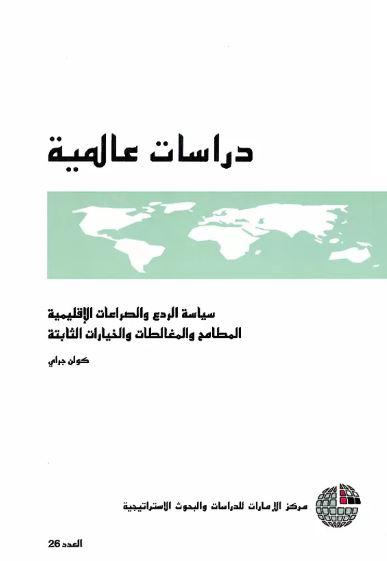 سياسة الردع والصراعات الإقليمية : المطامح والمغالطات والخيارات الثابتة