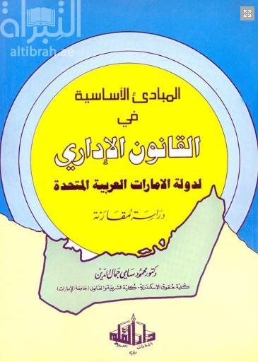 المبادىء الأساسية فى القانون الإدارى لدولة الإمارات العربية المتحدة