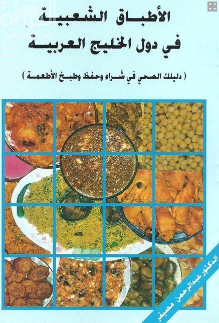 الأطباق الشعبية في دول الخليج العربية