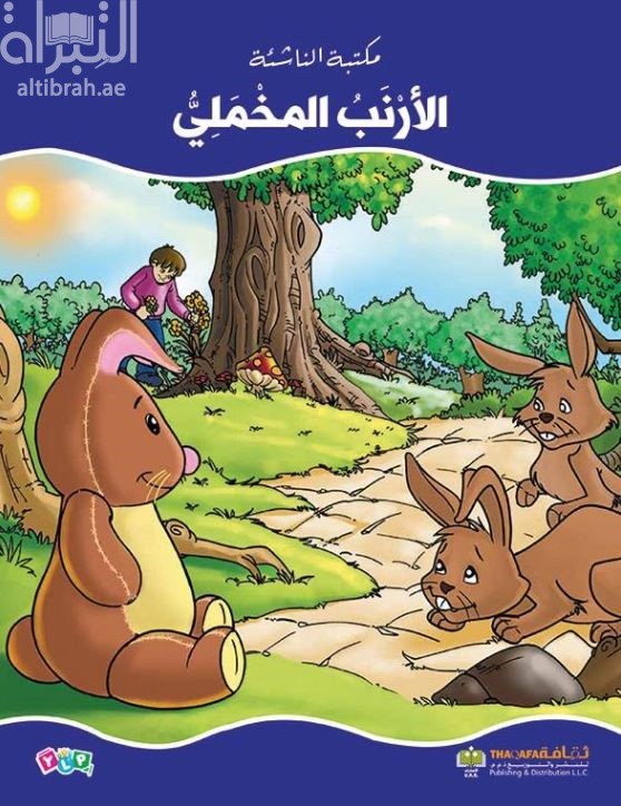 الأرنب المخملي
