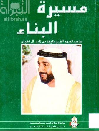 مسيرة البناء : كتاب يتضمن أحاديث وتصريحات وأقوال صاحب السمو الشيخ خليفة بن زايد آل نهيان على مدى اثنين وعشرين عاما
