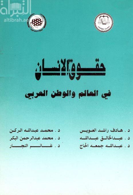 حقوق الإنسان في العالم والوطن العربي