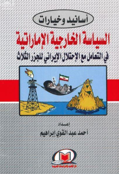 أسانيد و خيارات السياسة الخارجية الإمارتية في التعامل مع الإحتلال الإيراني للجزر الثلاثة
