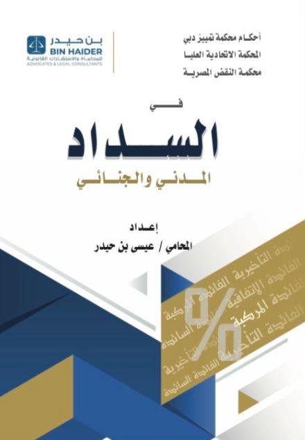 أحكام محكمة تمييز دبي - المحكمة الإتحادية العليا - محكمة النقض المصرية : في السداد المدني والجزائي