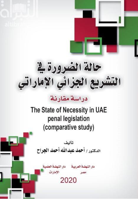 حالة الضرورة في التشريع الجزائي الإماراتي : دراسة مقارنة
