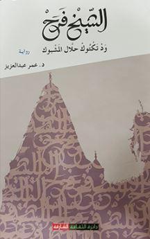 الشيخ فرح ود تكتوك حلال المشبوك