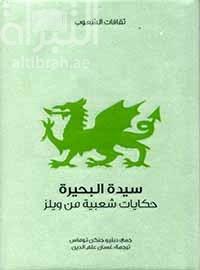 سيدة البحيرة : حكايات شعبية من ويلز The Welsh fairy book