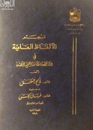 معجم الألفاظ العامية في دولة الإمارات العربية المتحدة