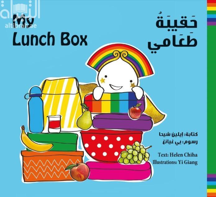 حقيبة طعامي  My Lunch Box
