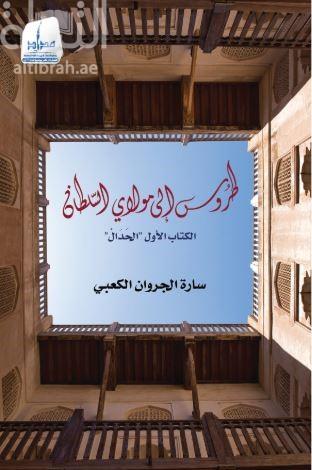 طروس إلى مولاي السلطان - الكتاب الأول - الحدال