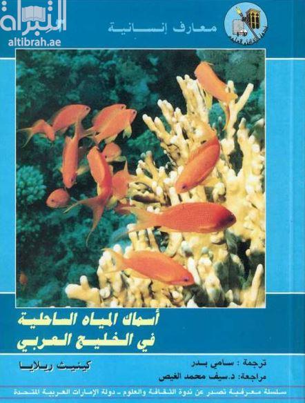 أسماك المياه الساحلية في الخليج العربي