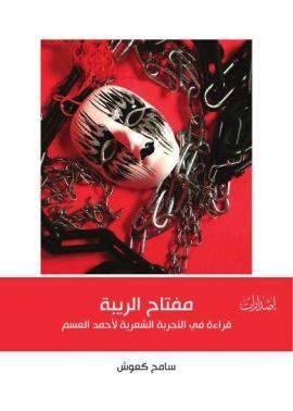 مفتاح الريبة : قراءة في التجربة الشعرية لأحمد العسم