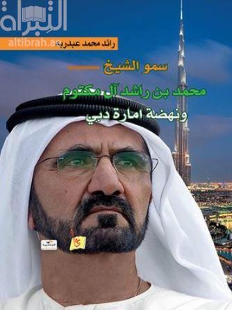 سمو الشيخ محمد بن راشد آل مكتوم ونهضة إمارة دبي