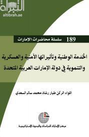 الخدمة الوطنية و تأثيراتها الأمنية و العسكرية و التنموية في دولة الإمارات العربية المتحدة
