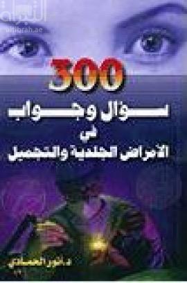 300 سؤال وجواب في الأمراض الجلدية والتجميل