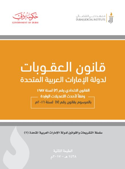 قانون العقوبات لدولة الإمارات العربية المتحدة : القانون الإتحادي رقم ( 3 ) لسنة 1987 وفقا لأحدث التعديلات الواردة بالمرسوم بقانون رقم ( 7 ) لسنة 2016 م