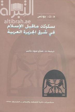 مسكوكات ما قبل الإسلام في شرق الجزيرة العربية