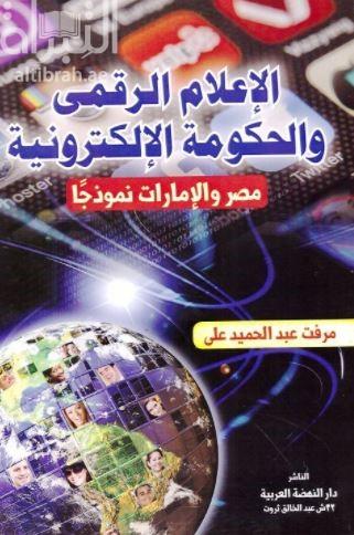 الإعلام الرقمي والحكومة الإلكترونية : مصر والإمارات نموذجاً