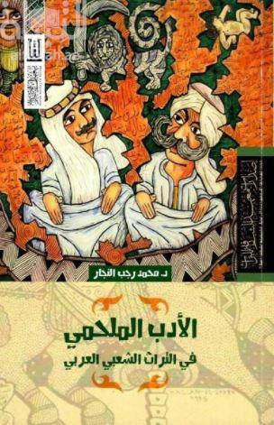 الأدب الملحمي في التراث الشعبي العربي
