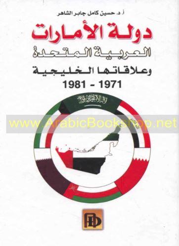 دولة الإمارات العربية المتحدة وعلاقاتها الخليجية 1971 - 1981