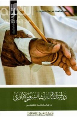 دراسات في التراث الشعبي الإماراتي