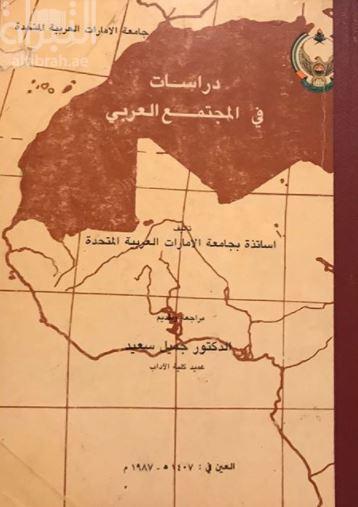 دراسات في المجتمع العربي