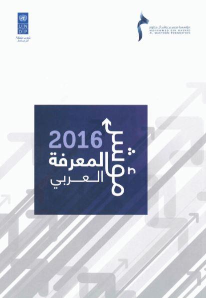 مؤشر المعرفة العربي 2016