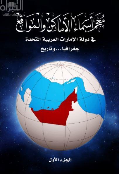 معجم أسماء الأماكن والمواقع في دولة الإمارات العربية المتحدة جغرافيا .. وتاريخ