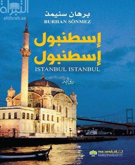 إسطنبول إسطنبول : رواية