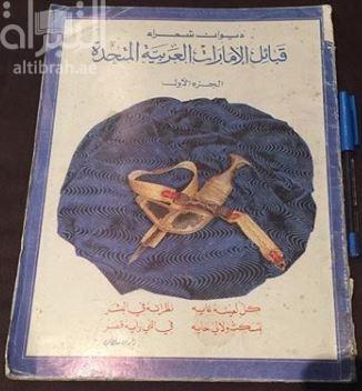 ديوان شعراء قبائل الإمارات العربية المتحدة