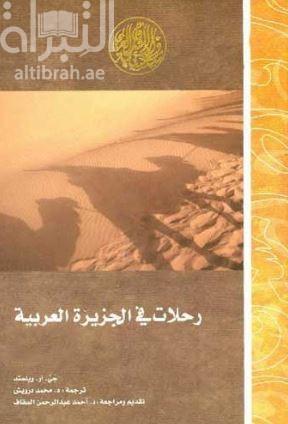 رحلات في الجزيرة العربية