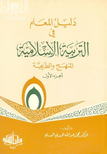 دليل المعلم في التربية الإسلامية : المنهج والطريقة