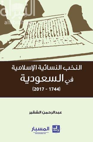 النخب النسائية الإسلامية السعودية ( 1744 - 2017 )