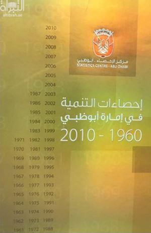 إحصاءات التنمية في إمارة أبوظبي 1960 - 2010