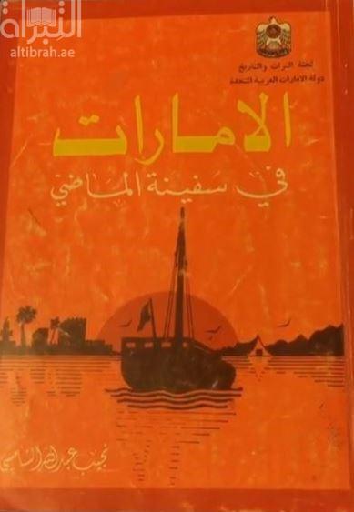الإمارات في سفينة الماضي